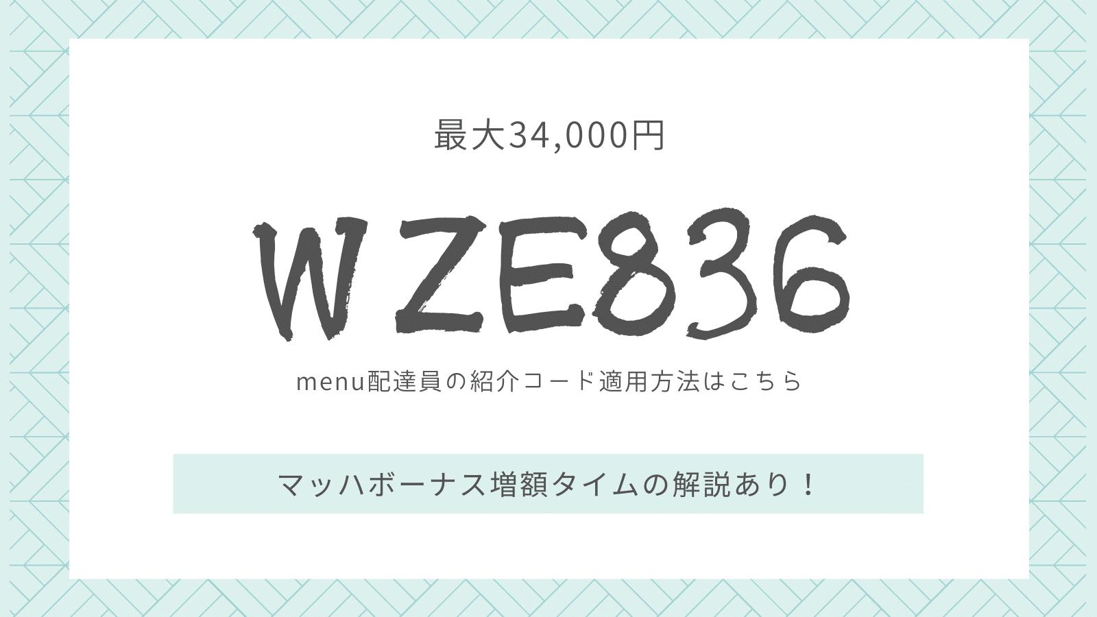 menu 招待コード